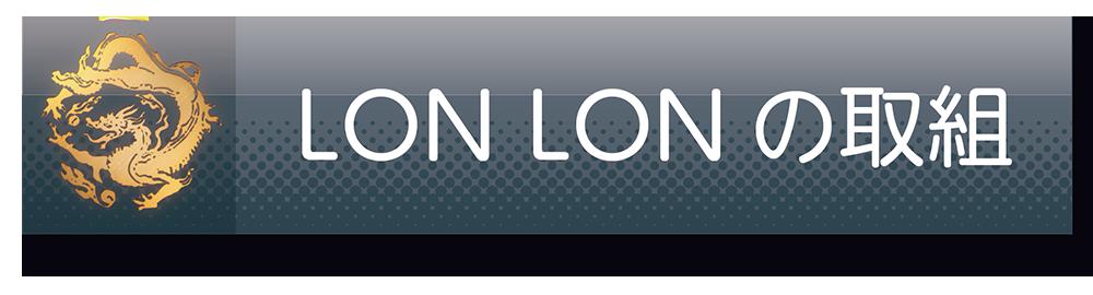 LON LON ロンロン 王子 江古田 千川